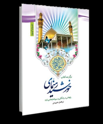 برگزیده کتاب خورشید رهنمای -زندگانی و سیره امام هادی ع