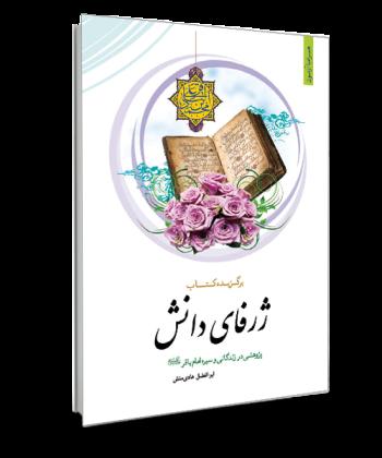 برگزیده کتاب ژرفای دانش ( پژوهشی در زندگی و سیره امام باقر ع )