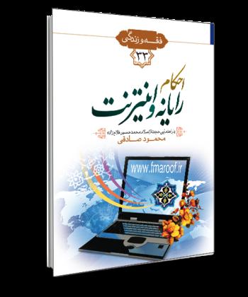 کتاب فقه و زندگی احکام رایانه و اینترنت