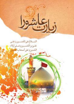 گروه زیارت عاشورا زیارت عاشورا / انتشارات بهار دلها